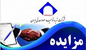 شرکت تهیه و تولید مواد معدنی ایران؛