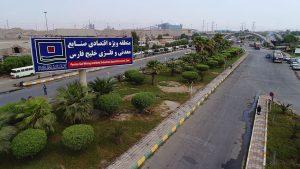 منطقه ویژه اقتصادی خلیج فارس , مبدا توسعه پایدار
