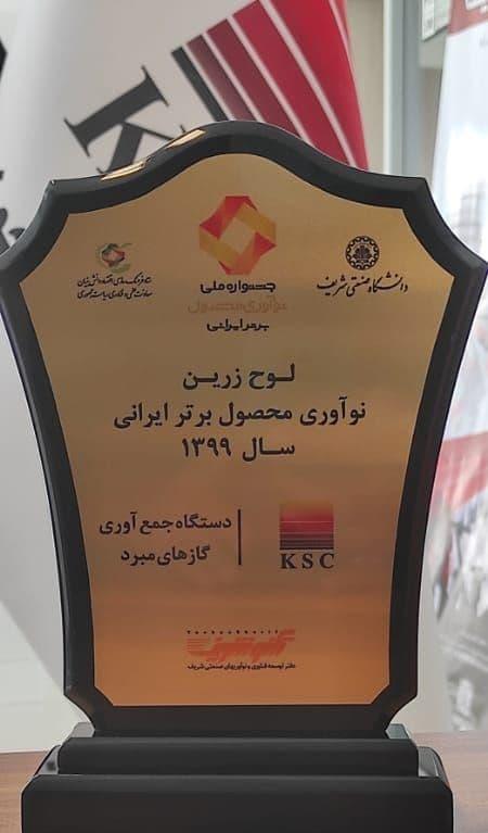 دستگاه جمع آوری گاز های مبرد شرکت فولاد خوزستان ، موفق به دریافت تندیس زرین این جشنواره گردید.