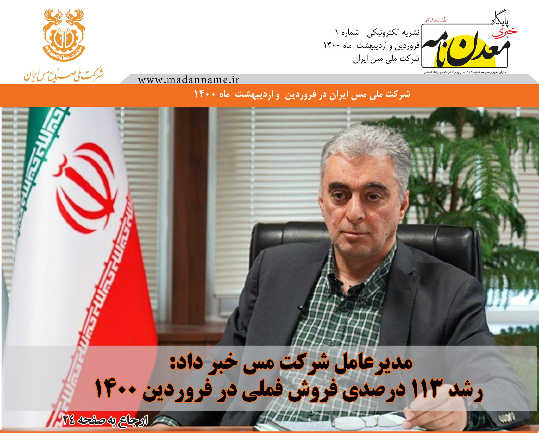 نشریه الکترونیکی شرکت ملی مس ایران – فروردین و اردیبهشت ۱۴۰۰