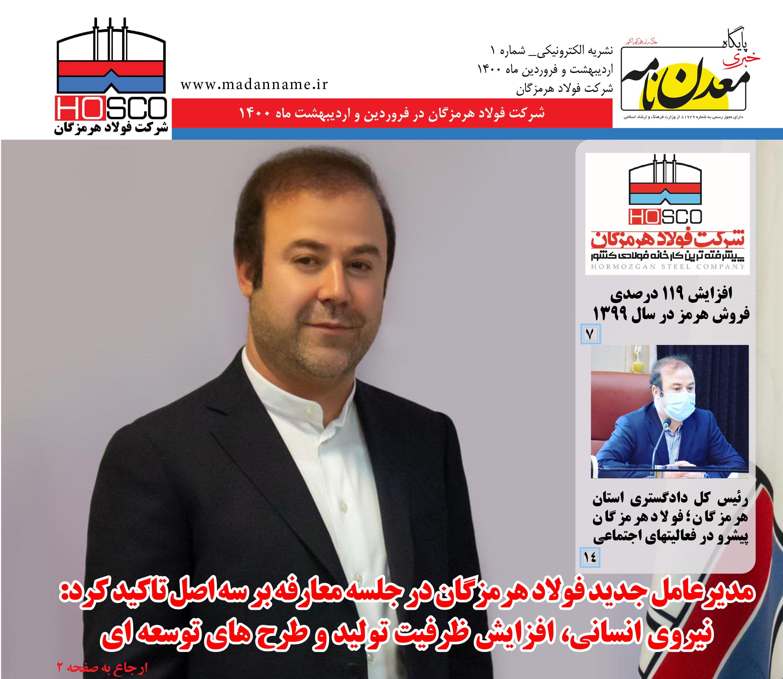 نشریه الکترونیکی شرکت فولاد هرمزگان در فروردین و اردیبهشت ۱۴۰۰