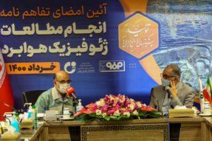 توسعه همکاریهای سازمان زمینشناسی، صمت اصفهان و فولادمبارکه به منظور توسعه اکتشاف سنگآهن