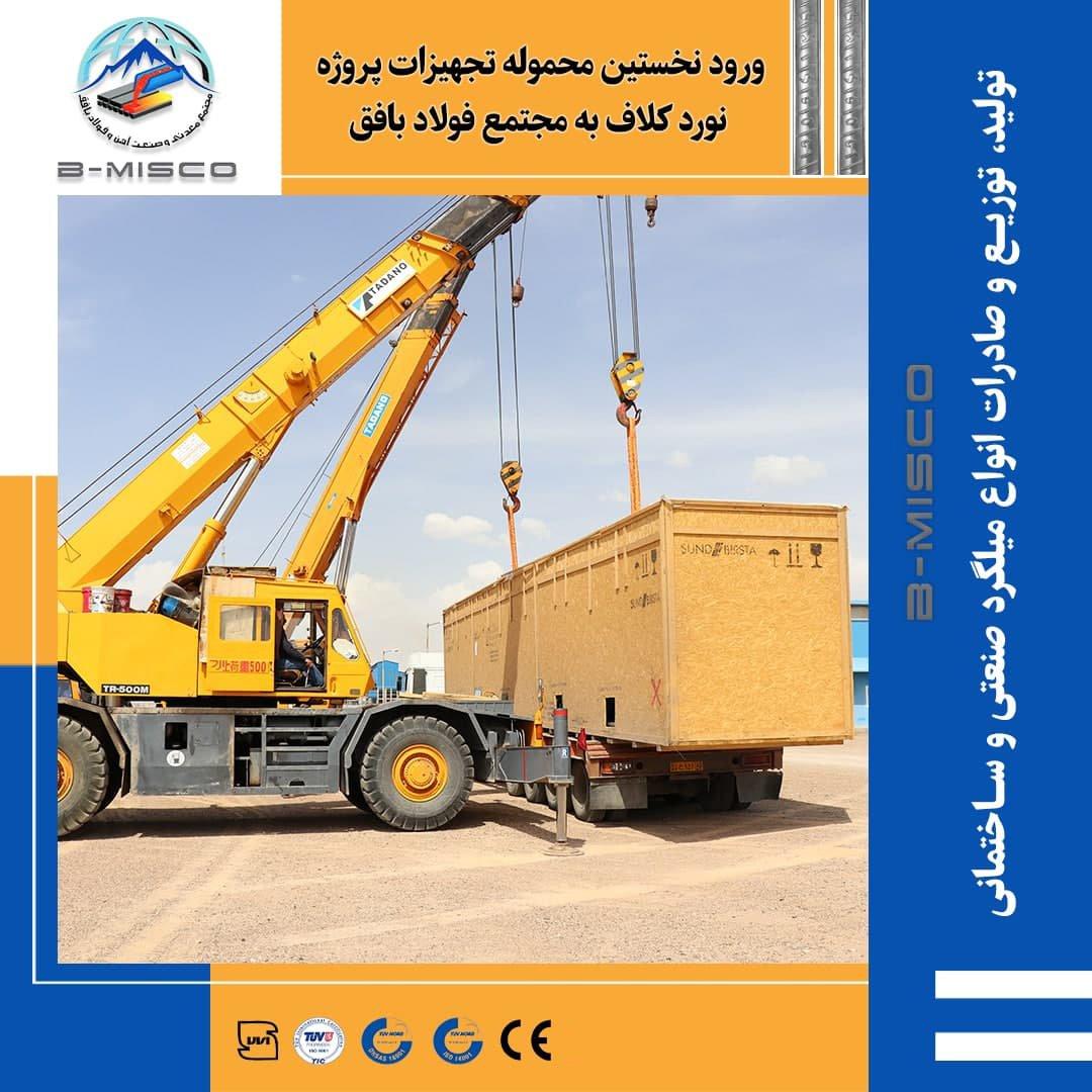 گامی دیگر در راستای توسعه صنعت فولاد کشور/ ورود نخستین محموله تجهیزات پروژه نورد کلاف به مجتمع فولاد بافق