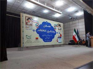 همایش روشنگری ویژه انتخابات خردادماه ۱۴۰۰ برگزار شد