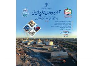 افتتاح طرح های ملی وزارت صمت با حضور رئیس جمهور بصورت ویدئوکنفرانسی