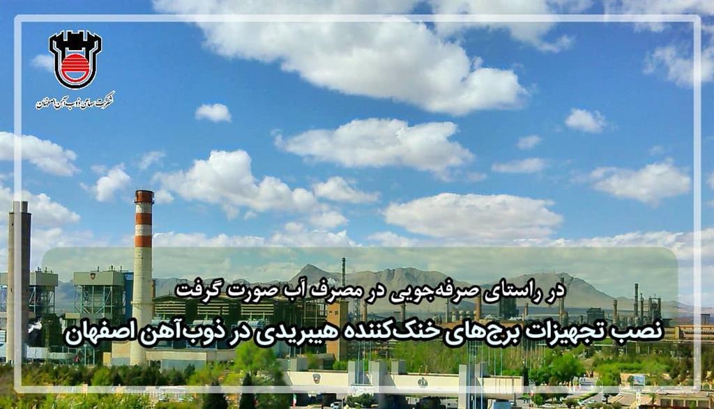 نصب تجهیزات برج های خنک کننده هیبریدی در ذوب آهن اصفهان