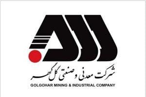 مشارکت کارکنان منطقه گلگهر در طرح اکرام ایتام و محسنین