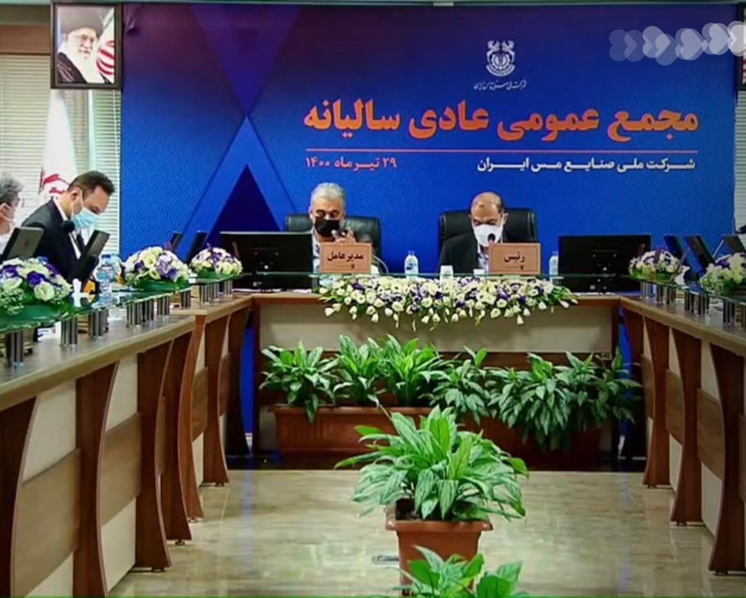 در شرایط فعلی سرمایهگذاری از استراتژیکترین موضوعات است/ شرکت ملی صنایع مس ایران دارای رتبه سوم در بین شرکتهای بورسی است